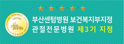 보건복지부지정_3단배너.png